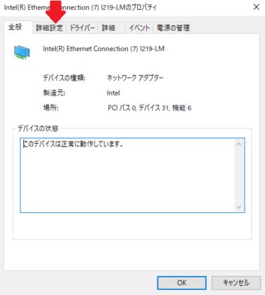 ネットワーク・インターフェイスのMACアドレスを変更したい?