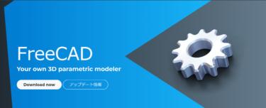 CATIAの練習になる 無料で使える3D CAD おすすめ