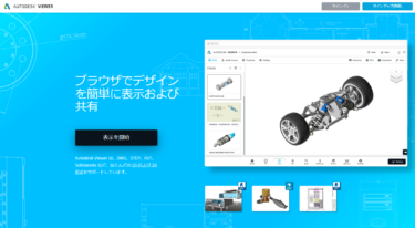 CATIAファイルが見れる無料3Dビューア