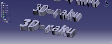 CATIA V5 文字テキストを3D文字にする方法
