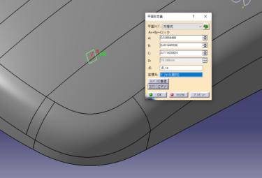 CATIA V5 画面に平行な平面の作り方