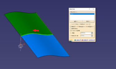 CATIA V5 サーフェースの方向。 接合の順番で方向が変わる?